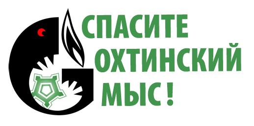 Флешмоб «Спасите Охтинский мыс!»