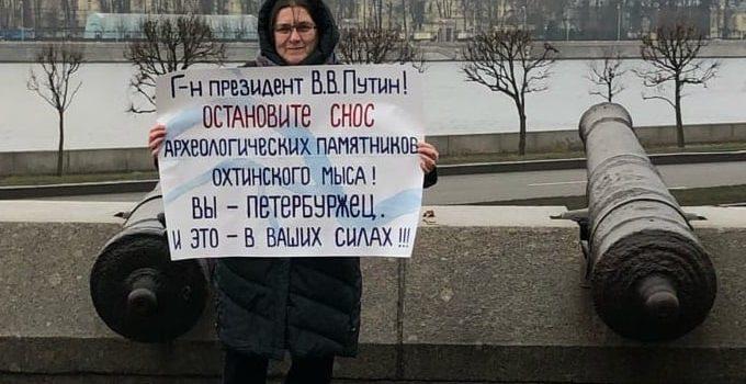 Активисты провели флешмоб в защиту Охтинского мыса