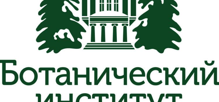 Сотрудники Ботанического института при Академии наук направили письмо властям Петербурга в защиту Охтинского мыса