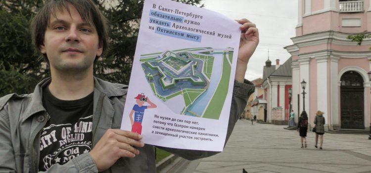 Путин поручил проработать вопрос о создании историко-археологического музея-заповедника на Охтинском мысу