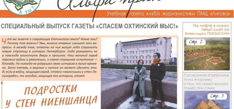 Газета «Спасем Охтинский мыс!»