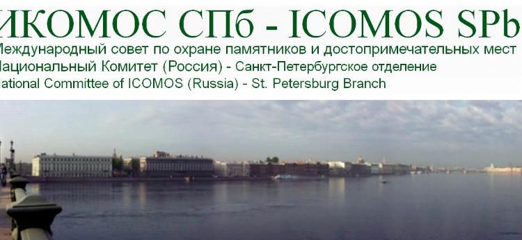 Решение Совета ИКОМОС СПб по ситуации с памятниками Охтинского мыса