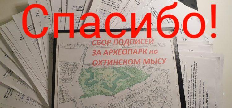 Петербуржцы собрали пять тысяч «живых» подписей под письмом президенту РФ