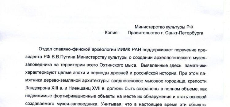 Отдел славяно-финской археологии ИИМК РАН поддержал создание заповедника на Охтинском мысу